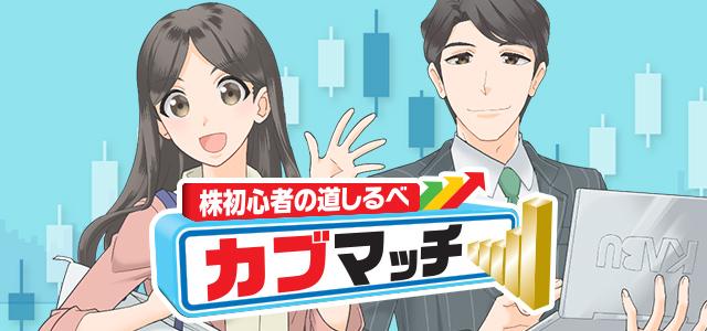 【カブガイド】証券会社ブログ|カブマッチ